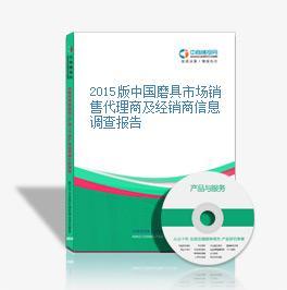 2015版中国磨具市场销售代理商及经销商信息调查报告