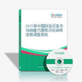 2015版中国除垢设备市场销售代理商及经销商信息调查报告
