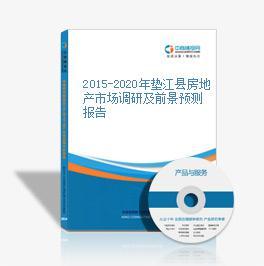 2015-2020年垫江县房地产市场调研及前景预测报告