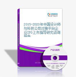 2015-2020年中国设计师与科技公司对接平台企业IPO上市指导研究咨询报告
