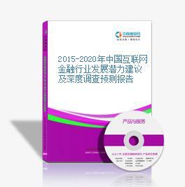 2015-2020年中国互联网金融行业发展潜力建议及深度调查预测报告