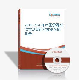 2015-2020年中国雾霾经济市场调研及前景预测报告