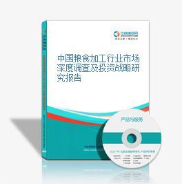 中國糧食加工行業市場深度調查及投資戰略研究報告