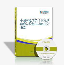 中国节能服务行业市场前瞻与投融资战略研究报告