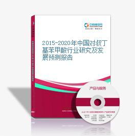 2015-2020年中国对叔丁基苯甲酸行业研究及发展预测报告