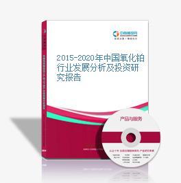 2015-2020年中国氧化铂行业发展分析及投资研究报告