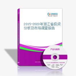 2015-2020年浙江省投资分析及市场调查报告