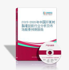 2015-2020年中国环氧树脂灌封胶行业分析及市场前景预测报告