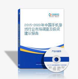 2015-2020年中国手机游戏区域环境调查及斥资倡议报告