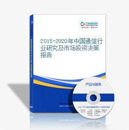 2015-2020年中国通信行业研究及市场投资决策报告