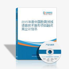 2015年版中国教育领域语音技术服务项目融资商业计划书