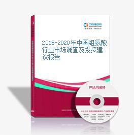 2015-2020年中国组氨酸行业市场调查及投资建议报告