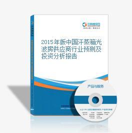 2015年版中國汗蒸箱光波房供應商行業預測及投資分析報告