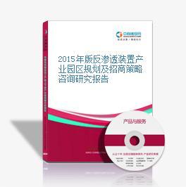2015年版反渗透装置产业园区规划及招商策略咨询研究报告