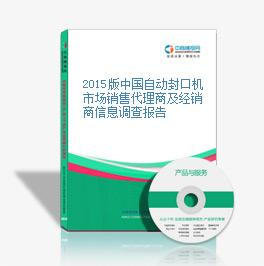 2015版中国自动封口机市场销售代理商及经销商信息调查报告
