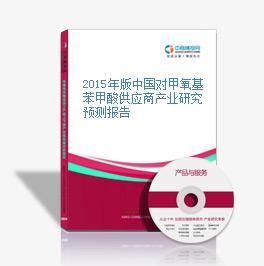2015年版中国对甲氧基苯甲酸供应商产业研究预测报告