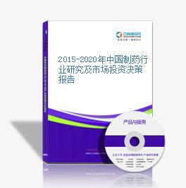 2015-2020年中國制藥行業研究及市場投資決策報告