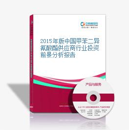 2015年版中国甲苯二异氰酸酯供应商行业投资前景分析报告