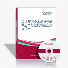 2015年版中国没食子酸供应商行业投资前景分析报告