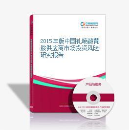 2015年版中国钆喷酸葡胺供应商市场投资风险研究报告