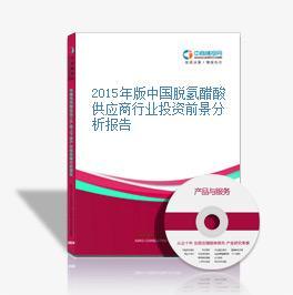 2015年版中国脱氢醋酸供应商行业投资前景分析报告