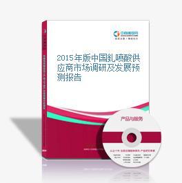 2015年版中国釓喷酸供应商市场调研及发展预测报告