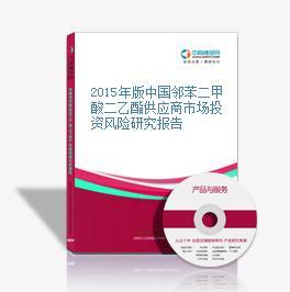2015年版中国邻苯二甲酸二乙酯供应商市场投资风险研究报告