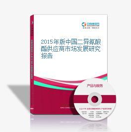 2015年版中国二异氰酸酯供应商市场发展研究报告