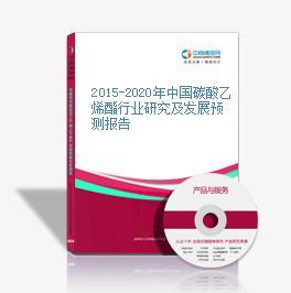 2015-2020年中国碳酸乙烯酯行业研究及发展预测报告