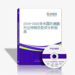 2015-2020年中国环庚酮行业预测及投资分析报告