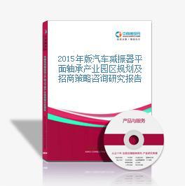 2015年版汽车减振器平面轴承产业园区规划及招商策略咨询研究报告