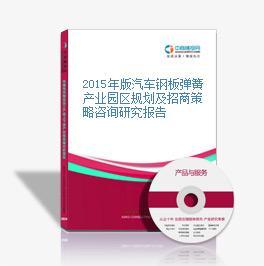 2015年版汽车钢板弹簧产业园区规划及招商策略咨询研究报告