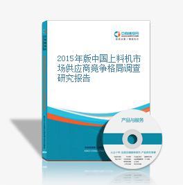 2015年版中国上料机市场供应商竞争格局调查研究报告