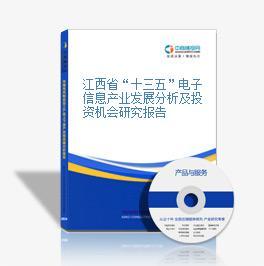 """江西省""""十三五""""電子信息產業發展分析及投資機會研究報告"""