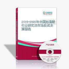 2015-2020年中國粘溴酸行業研究及市場投資決策報告