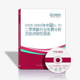 2015-2020年中國3,5-二甲苯酚行業發展分析及投資研究報告