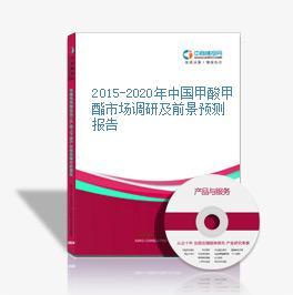 2015-2020年中国甲酸甲酯市场调研及前景预测报告