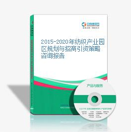 2015-2020年紡織產業園區規劃與招商引資策略咨詢報告
