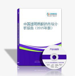 中國透明質酸鈉市場分析報告(2015年版)