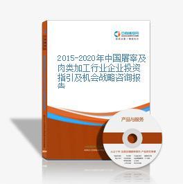2015-2020年中國屠宰及肉類加工行業企業投資指引及機會戰略咨詢報告