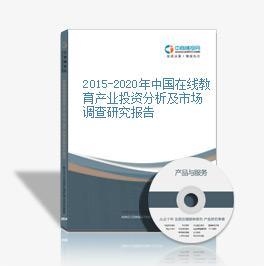 2015-2020年中國在線教育產業投資分析及市場調查研究報告