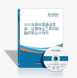 2015年版中國通話錄音、證據保全工具項目融資商業計劃書