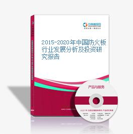 2015-2020年中國防火板行業發展分析及投資研究報告