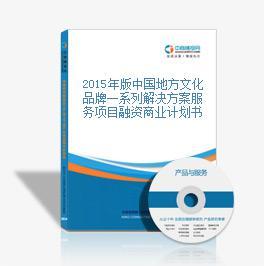 2015年版中國地方文化品牌一系列解決方案服務項目融資商業計劃書