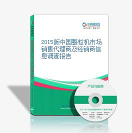 2015版中國整粒機市場銷售代理商及經銷商信息調查報告