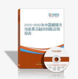 2015-2020年中国糊精市场前景及融资战略咨询报告