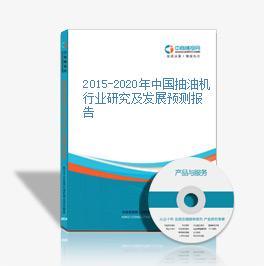 2015-2020年中國抽油機行業研究及發展預測報告