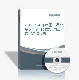 2015-2020年中国工程勘察设计行业研究及市场投资决策报告