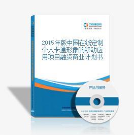 2015年版中国在线定制个人卡通形象的移动应用项目融资商业计划书