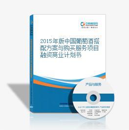 2015年版中国葡萄酒搭配方案与购买服务项目融资商业计划书
